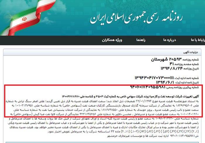 محسن دلاویز به نمایندگی از شرکت فاوا نفت صبا کیش