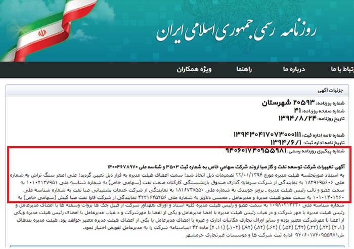 محسن دلاویز به نمایندگی از شرکت فاوا نفت صبا کیش به سمت رئیس هیات مدیره منصوب شد