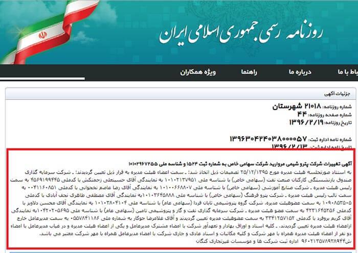 شرکت دیگری که محسن دلاویز در آن فعالیت دارد، شرکت پتروشیمی مروارید