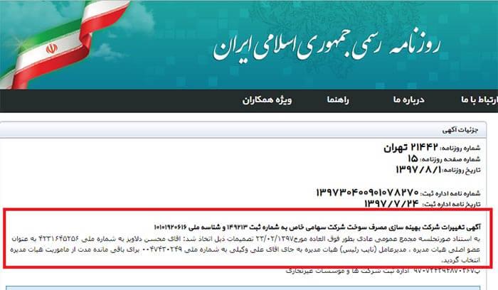 محسن دلاویز، برادر بزرگ احسان خان دلاویز است