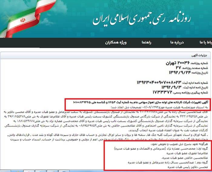 محسن دلاویز به نمایندگی از شرکت بازرگانی صندوق بازنشستگی کشوری