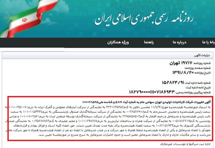 شرکت کارخانجات تولیدی تهران از دیگر شرکت های کسب و کار محسن دلاویز است