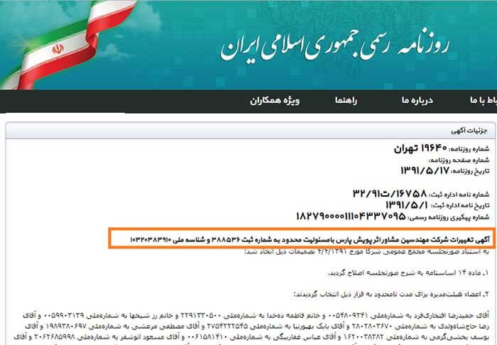 سید مجید صدری در شرکت مهندسین مشاور اثرپویش پارس
