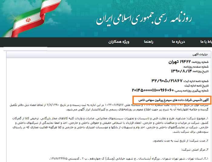 سید مجید صدری در شرکت داده های سیمرغ پرشین