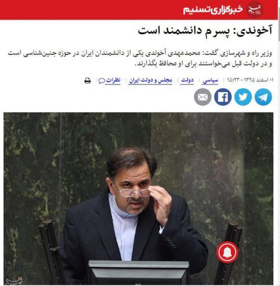 مهندس عباس احمد آخوندی در سومین جلسه استیضاح خود
