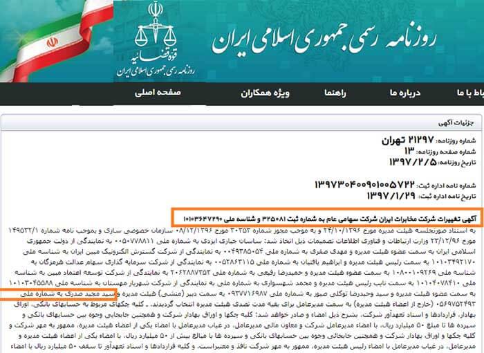 سید مجید صدری در شرکت مخابرات ایران