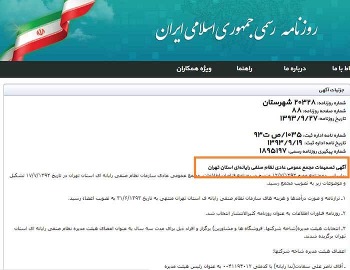 سید مجید صدری در نظام صنفی رایانه ای استان تهران
