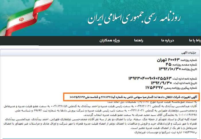 سید مجید صدری و شرکت انتقال داده ندا گستر صبا