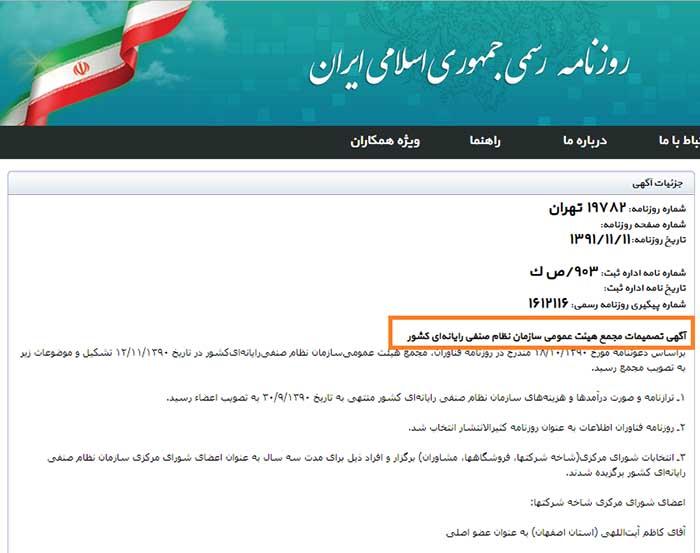 سید مجید صدری در هیات عمومی سازمان نظام صنفی رایانه این کشور