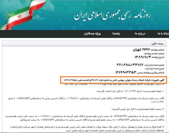 سید مجید صدری در شرکت شیکات رسانا سلولی