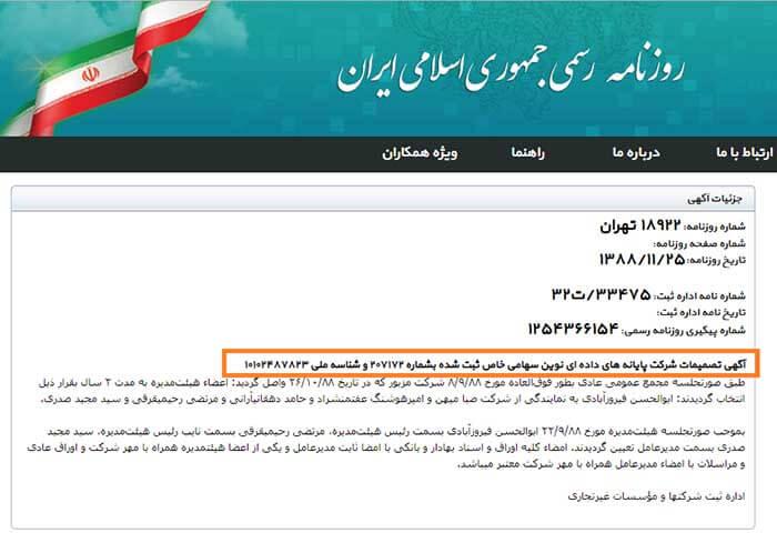 سید مجید صدری و شرکت پایانه های داده ای نوین