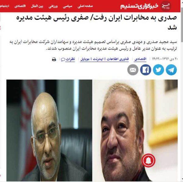 محرمانههای سید مجید صدری : اسناد ۲۰ شرکت آقای مدیرعامل