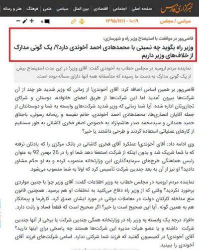 درباره عباس احمد آخوندی