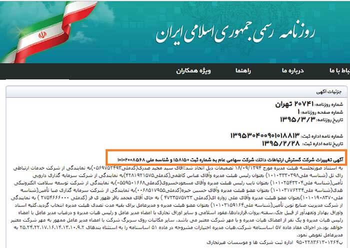 سید مجید صدری در شرکت شبکه انتقال داده های رهام داتک