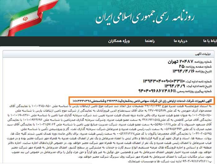 سید مجید صدری و شرکت خدمات ارتباطی رایتل