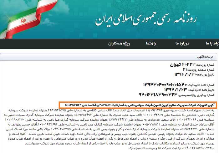 سید مجید صدری در شرکت مدیریت صنایع نوین تامین